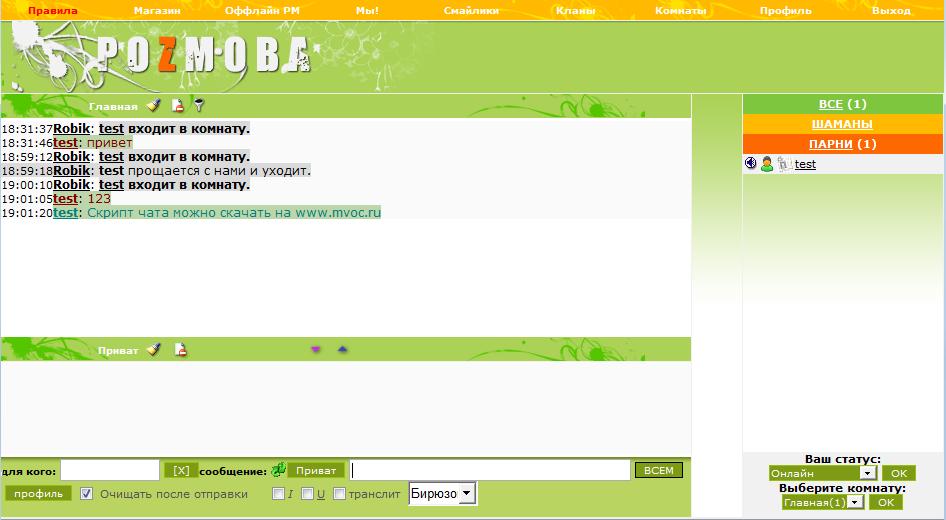бесплатно скачать php скрипт сайта знакомств