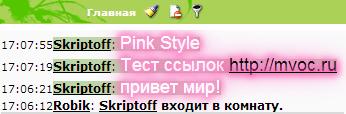 розовый неон