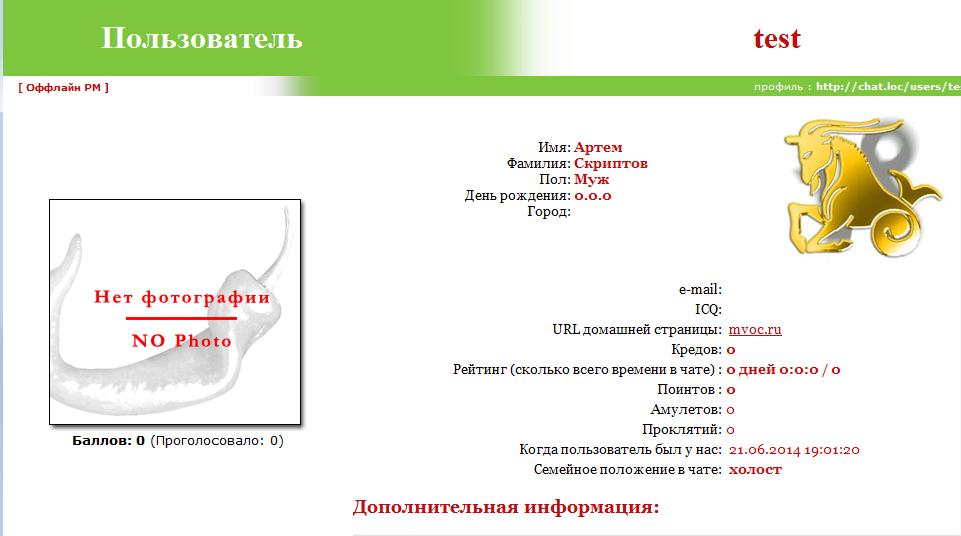 VOC++ BSE Профиль чата