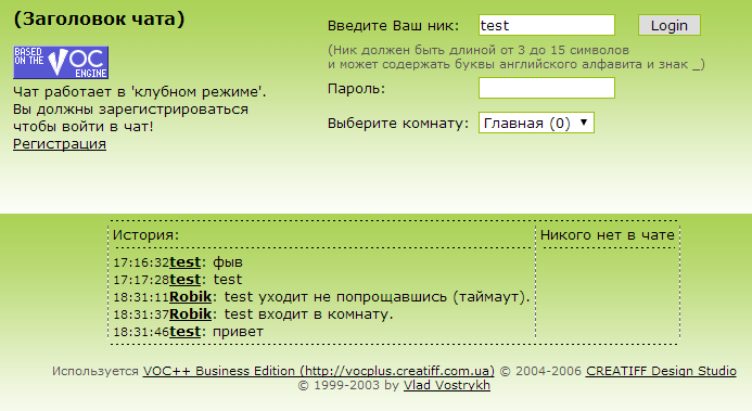 VOC++ BSE Титулка чата