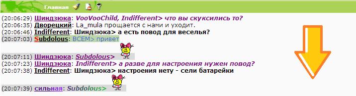 Правильное расположение сообщений чата VOC++