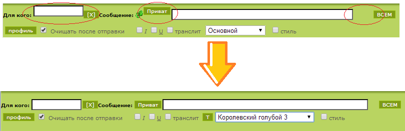 Оптимизация чата под Google Chrome