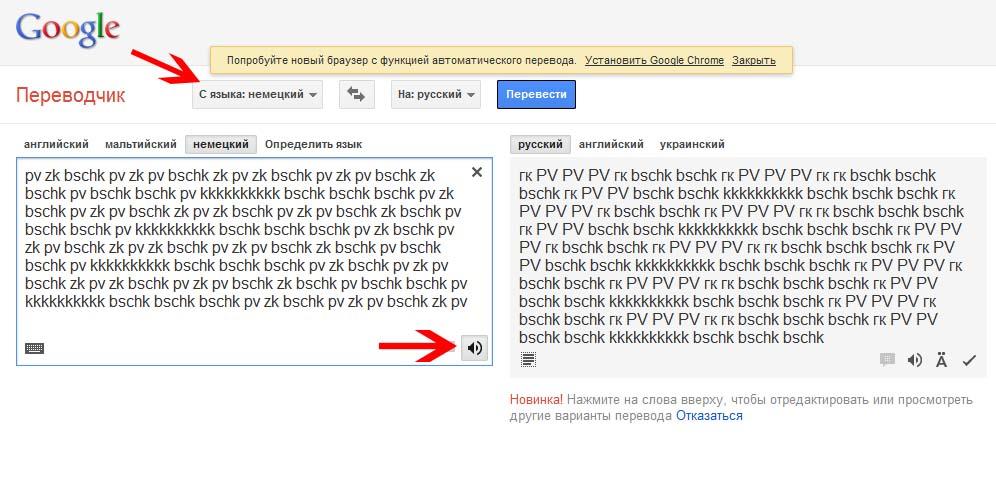 Google поет песни