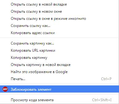 Как убрать рекламу Вконтакте и на других сайтах