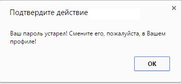 Удаляем Ваш пароль устарел! Смените его, пожалуйста, в Вашем профиле!