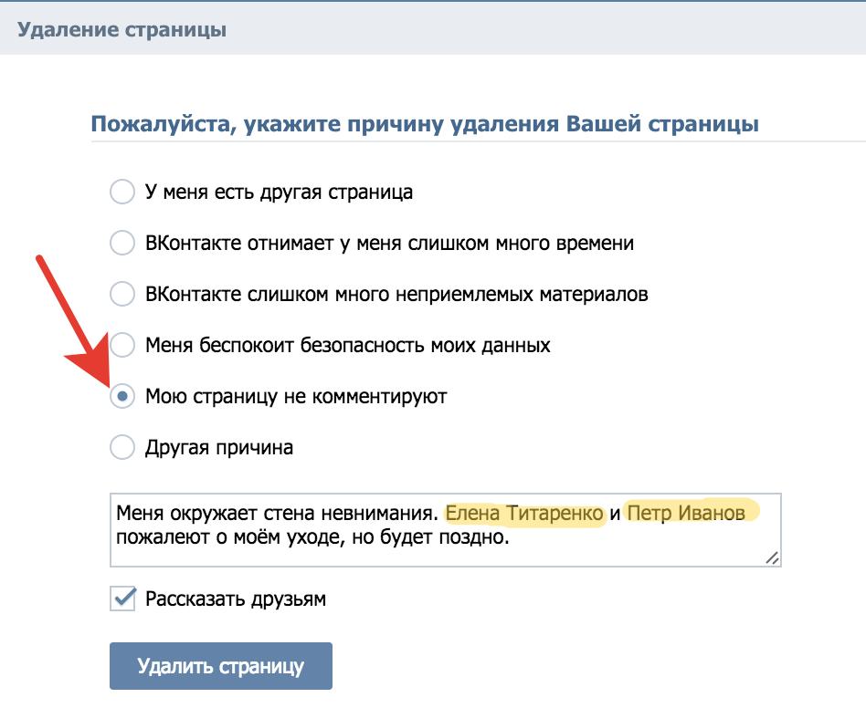Мои гости Вконтакте