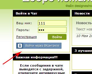 Вход в чат через вконтакте + Подарок