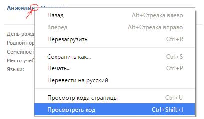 Взлом друзей вконтакте