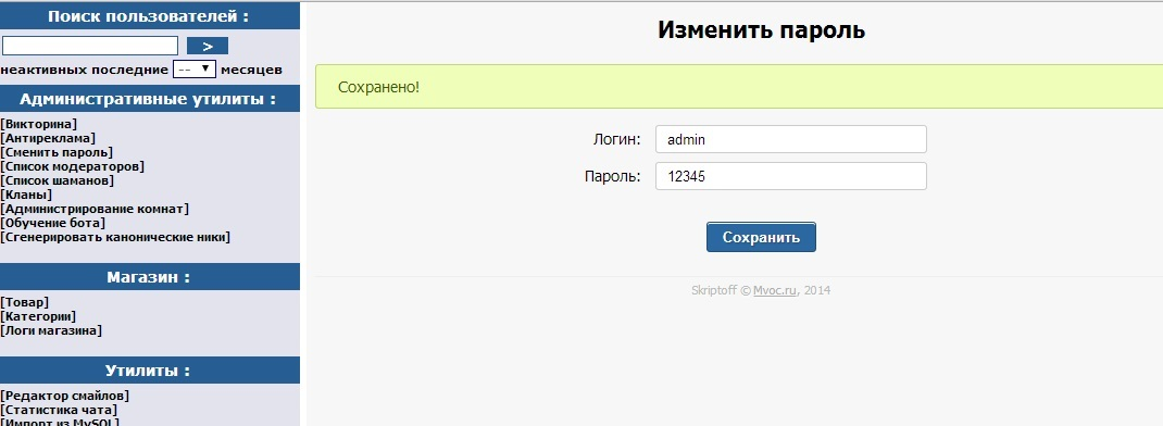 Смена пароля через админку